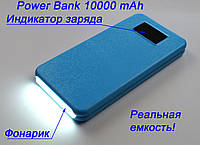 Power Bank  10000mAh Портативное зарядное устройство с фонариком и дисплеем (реальная емкость)