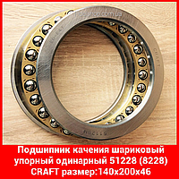 Подшипник качения шариковый упорный одинарный 51228 (8228) 140x200x46