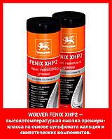 Высокотемпературная смазка WOLVER FENIX XHP2