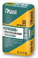 Полипласт ПСМ-050 - Легкая теплоизоляционная смесь для кладки термоблоков «Термошов» 30 л