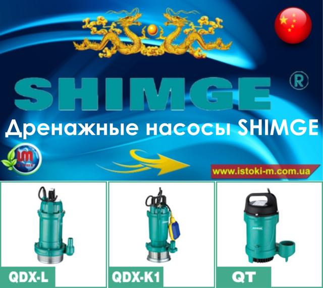 Дренажные насосы SHIMGE