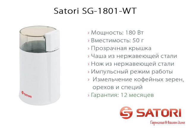 Satori SG-1801-WT