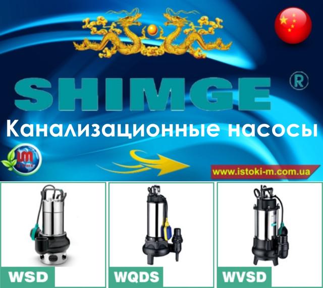 погружной насос для сточных вод shimge wsd_погружной насос для сточных вод shimge wqds_погружной насос для сточных вод shimge wvsd