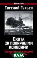 Гурьев Евгений Павлович Охота за полярными конвоями. Скандинавский плацдарм Третьего рейха