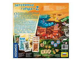 Настольная игра Затерянные города 2 (Lost Cities 2, Lost Cities: The Board Game) рус., фото 3