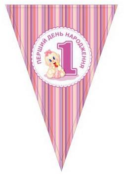 """Гирлянда вымпелы """"Перший День Народження розовый"""". Длина: 2,5 метра."""