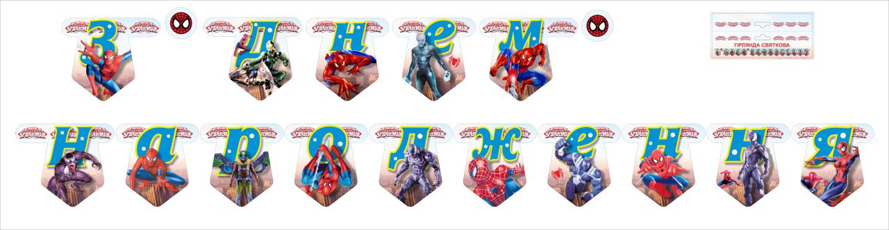 "Гирлянда ""З Днем Народження"" Spider Man. Длинна 2,20м."