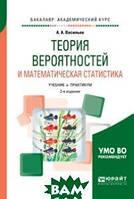Васильев А.А. Теория вероятностей и математическая статистика. Учебник и практикум для академического бакалавриата