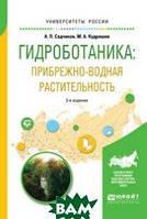 Садчиков А.П. Гидроботаника: прибрежно-водная растительность. Учебное пособие для бакалавриата и магистратуры