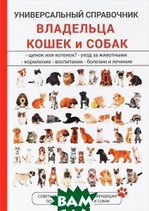 А. П. Умельцев Универсальный Справочник Владельца Кошек и Собак — в  Категории