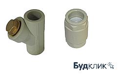 Фільтр, зворотний клапан для поліпропіленових труб