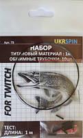Материал для поводков UkrSpin набор 9kg 1m (титан + трубочки)