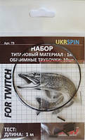 Материал для поводков UkrSpin набор 7kg 1m (титан + трубочки)