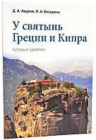 У святынь Греции и Кипра. Путевые заметки