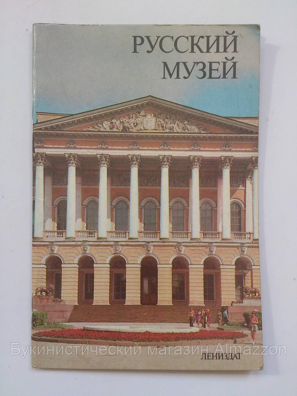 Русский музей. Проспект. 1985 год