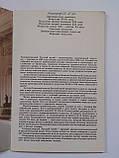 Русский музей. Проспект. 1985 год, фото 2