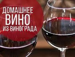 Вино домашнее закарпатское, красное , полусладкое  из Берегова, в оригинальной таре 1л.