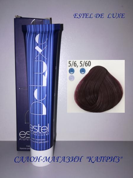 Краска для волос ESTEL DE LUXE 5/60