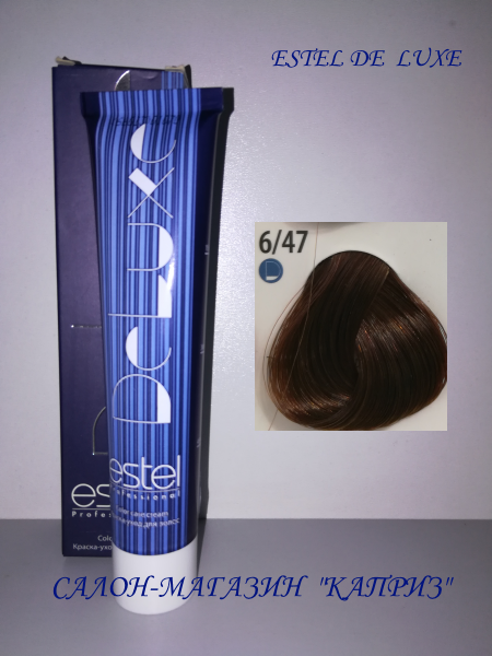 Краска для волос ESTEL DE LUXE 6/47