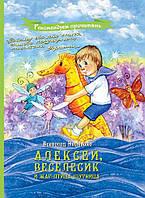 Алексей, Веселесик и Жар-Птица-Шутница  Нестайко В.