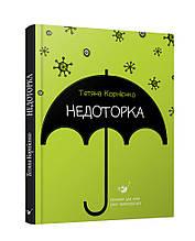 Недоторка  Корнієнко