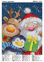 """Схема для полной зашивки бисером - """"Санта с друзьями"""""""