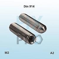 Винт установочный нержавеющий стопорный с внутренним шестигранником DIN 914 M2 A2 ГОСТ 8878-93