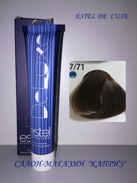 Краска для волос ESTEL DE LUXE 7/71