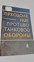 Преодоление противотанковой обороны А.Тонких