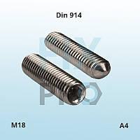 Винт установочный нержавеющий стопорный с внутренним шестигранником DIN 914 M18 A4 ГОСТ 8878-93