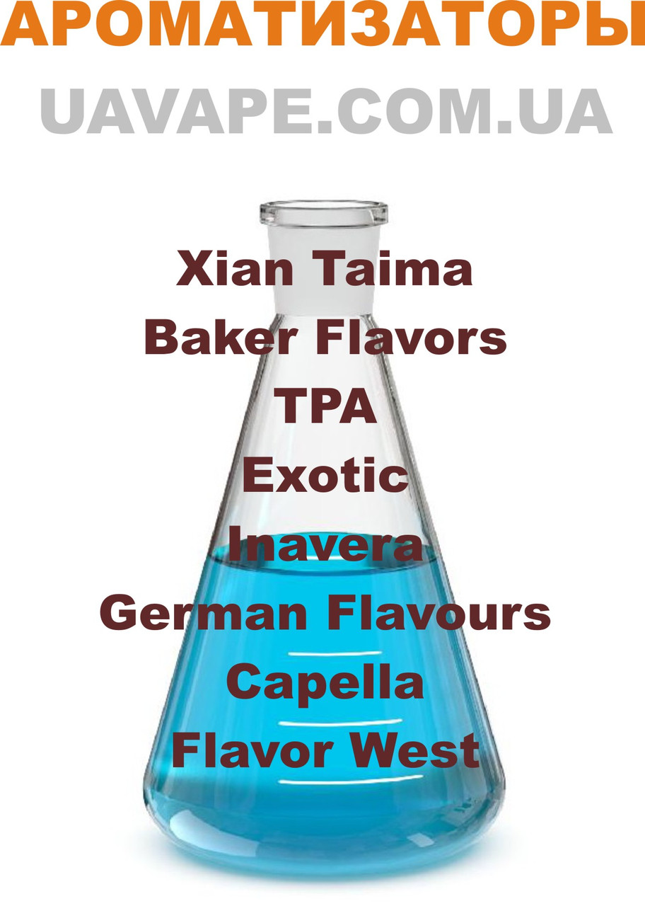 Ароматизаторы жидкости Xian, Baker Flavors, TPA, Exotic, Inavera, German Flavours, Capella, Flavor West*