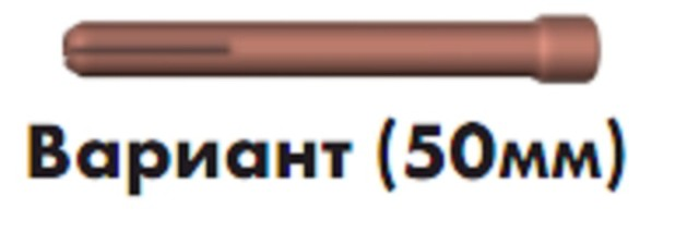 Цанга WE-D 1,6 мм BINZEL 702.0008