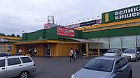 Аренда недвижимости Киев ул. Курбаса Леся 6 г (Святошинский р-н) Велика Кишеня