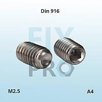 Винт установочный нержавеющий с внутренним шестигранником с засверленным концом DIN 916 M2.5 A4 ГОСТ 28964-91