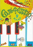 Сольфеджио для 4 кл., для детской музыкальной школы, Афоніна Олена