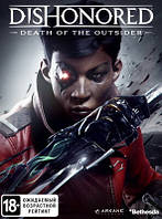 Dishonored: Death of the Outsider (PC) Лицензия, фото 1