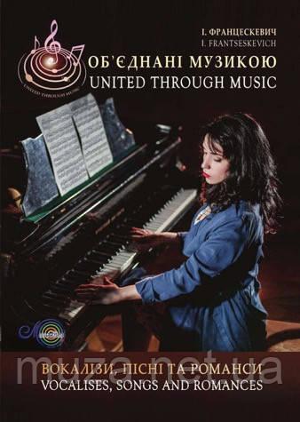 Сборник для занятий вокалом «Об'єднані музикою» Інна Францескевич