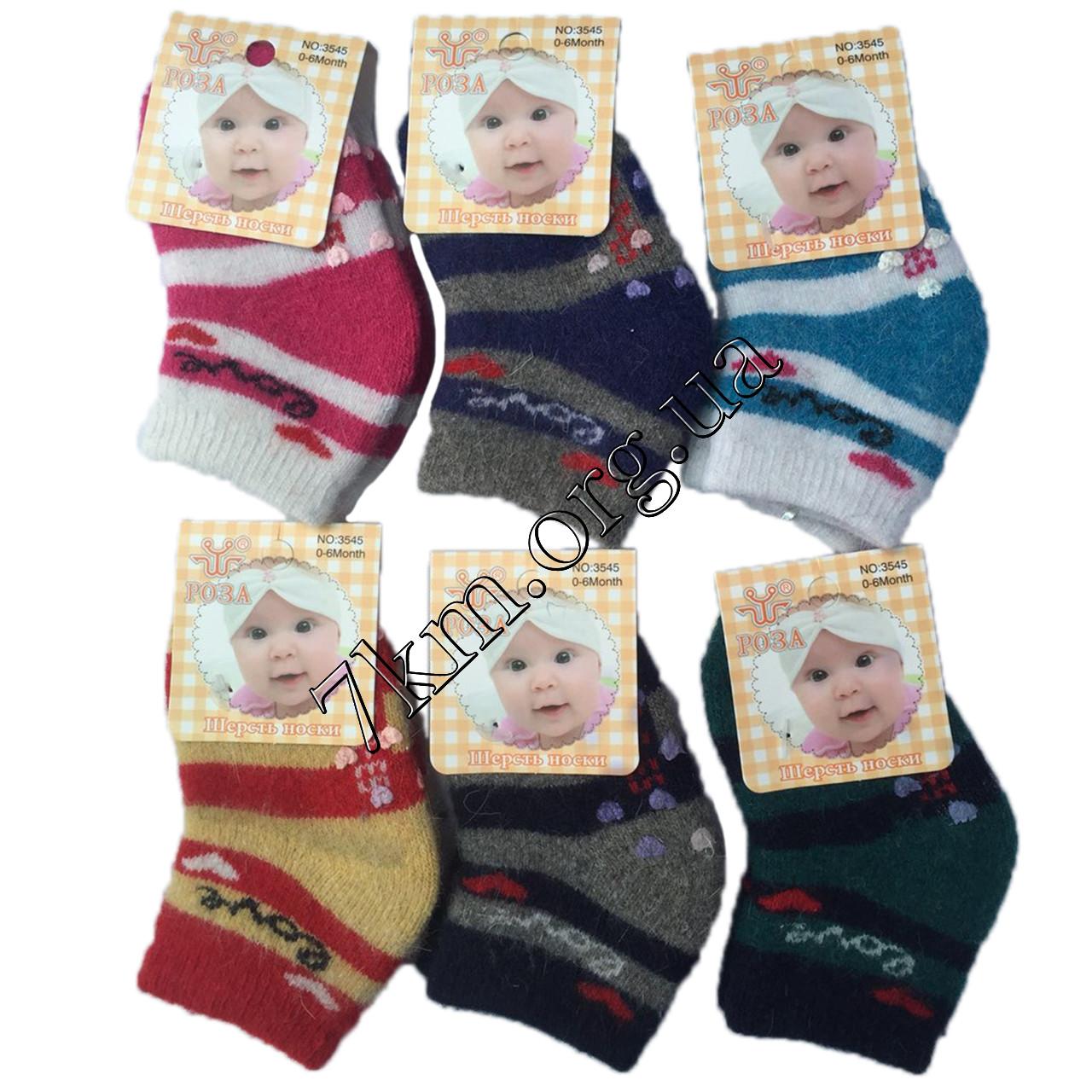 Носки детские Роза шерсть 0-6 месяца Оптом 3545