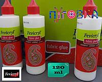 Клей для ткани одежды страз текстильный FEVICRYL 120ml Fabric Glue