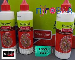 Клей для ткани страз текстильный FEVICRYL 120ml Fabric Glue