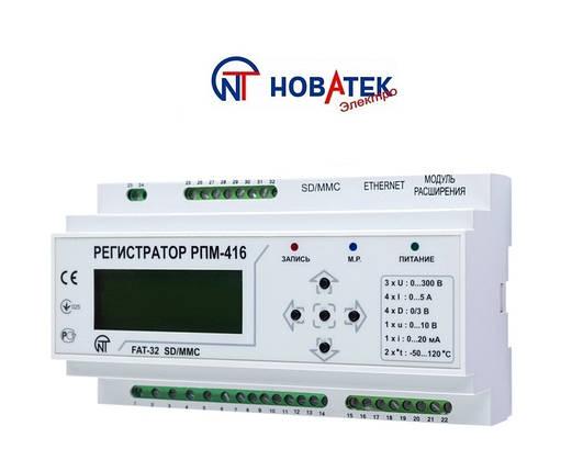Регистратор электрических параметров РПМ - 416 микропроцессорный ( Новатек-Электро), фото 2