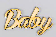"""Слова из дерева """"Baby"""" - 9,5 х 5,5 см"""