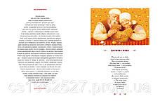 100 казок 1-й том. Найкращi українськi народнi казки , фото 2