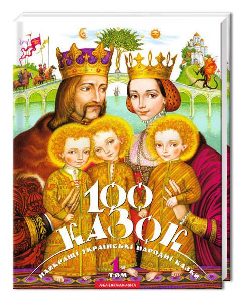 100 казок 1-й том. Найкращi українськi народнi казки
