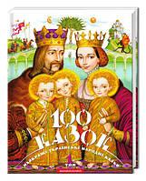 100 казок  1-й том