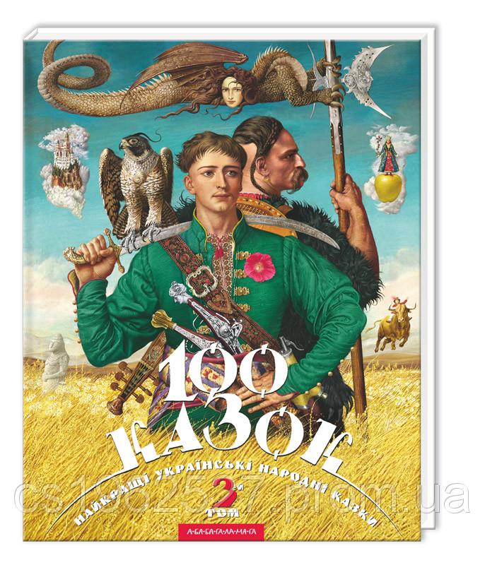100 казок  3-й том. Найкращi українськi народнi казки
