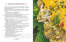 100 казок  3-й том. Найкращi українськi народнi казки, фото 2