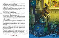 100 казок  3-й том. Найкращi українськi народнi казки, фото 3