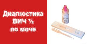 Экспресс-тест для диагностики ВИЧ 1 и 2 типа по моче
