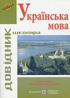Довідник з української мови. (Серія «Довідник школяра»).